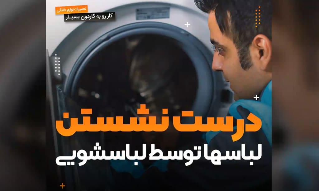لباسشوییم تمیز نمیشوره