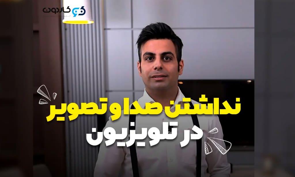علت قطع شدن صدا و تصویر تلویزیون ال جی