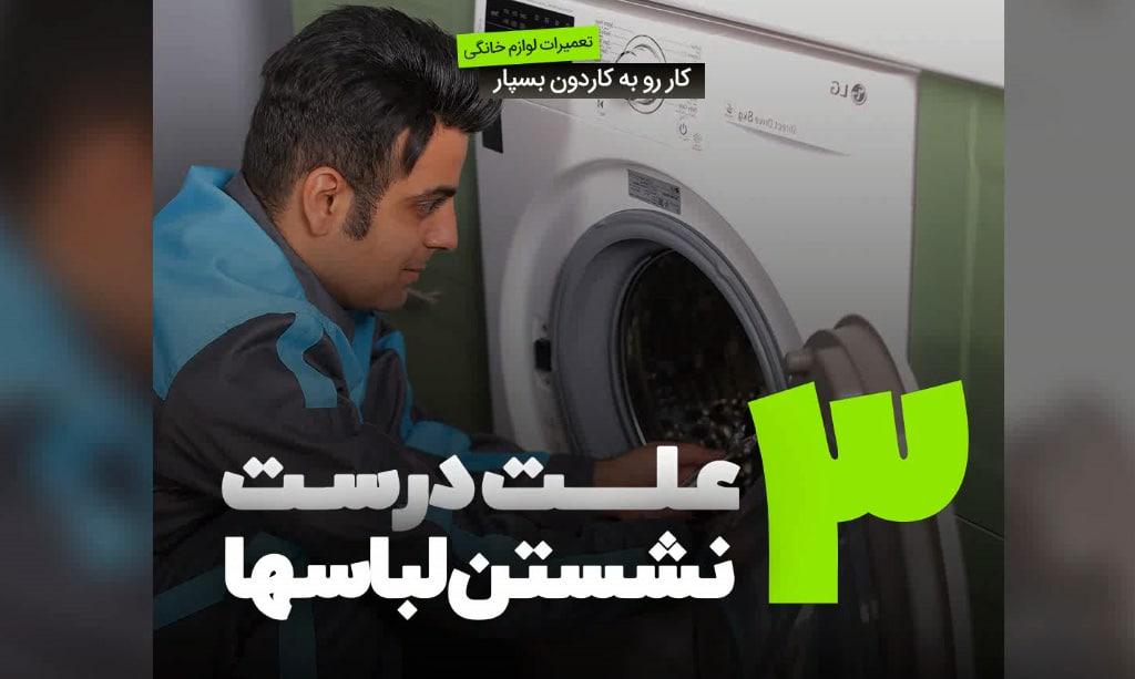 3 علت کثیف شستن ماشین لباسشویی